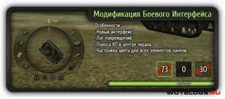 Модификация боевого интерфейса для WoT 0.8.4