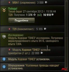 Цветные сообщения после боя для World of Tanks 0.8.4