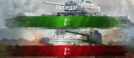 Новое оформление после боевой статистики для World of Tanks 0.8.4