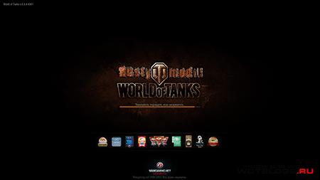 Постапокалиптический мод для World of Tanks 0.8.4