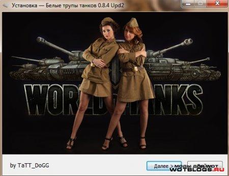 Белые трупы танков под 0.8.4