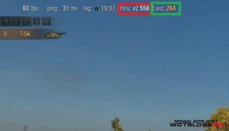 Нанесенный урон в бою для World of Tanks 0.8.4