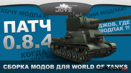 Сборник модов от Jove для World of Tanks 0.8.4