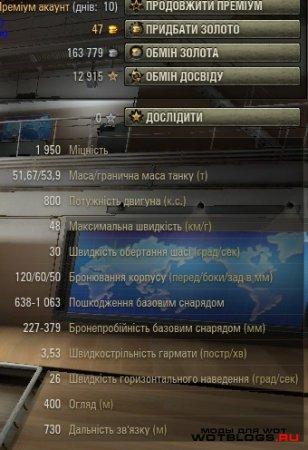 World of Tanks на Украинском 0.8.4