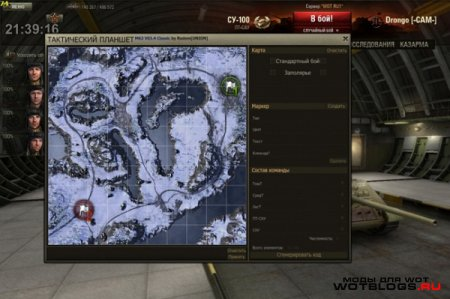 Тактический планшет для World of Tanks 0.8.4