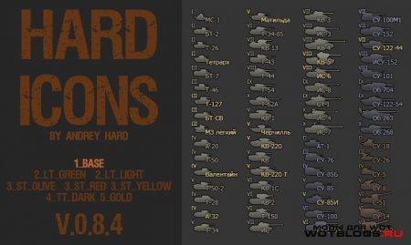 HARDicons для World of Tanks 0.8.4