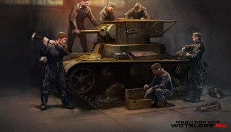 Повышаем Fps в World of Tanks 0.8.4