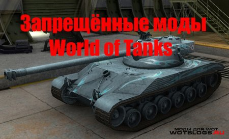Запрещённые моды World of Tanks