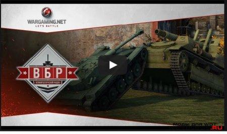 World of Tanks «ВБР» Пятый выпуск