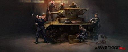 Сегодня вышло небольшое обновление World of Tanks