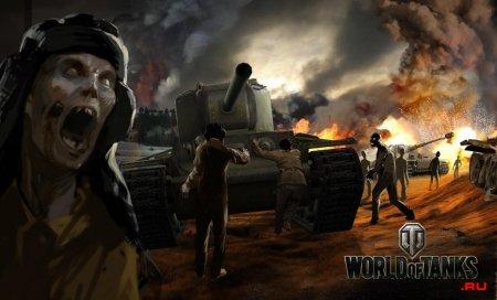 В World of Tanks появяться зомби!