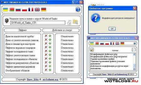 WoT Tweaker для World of Tanks 0.8.5