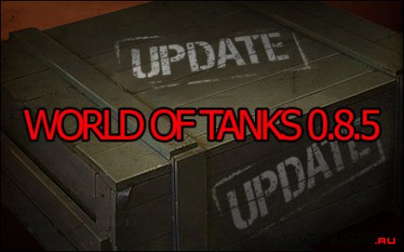 World of Tanks 0.8.5 Скачать