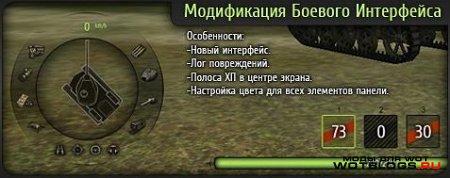 Прицел и Мод. боевого интефейса от zayaz для 0.8.5