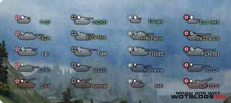 Иконки танков для WoT 0.8.5