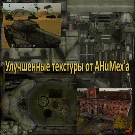 Сжатые текстуры от AhuMex`а для WoT 0.8.5
