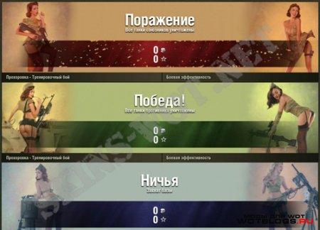 Финальная Статистика для World of Tanks 0.8.5