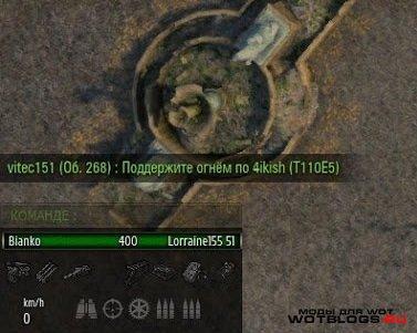 Минималистская панель повреждения для WoT 0.8.5