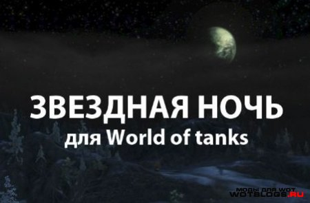 ��� ������� ���� ��� World of Tanks 0.8.5