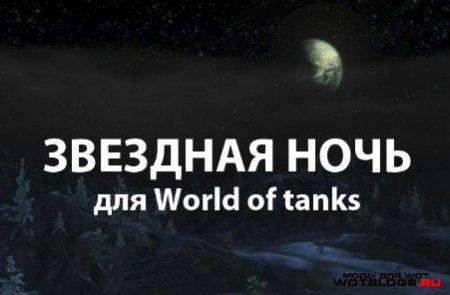 Мод Звёздная ночь для World of Tanks 0.8.5