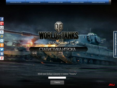 Сайт для игроков World of Tanks