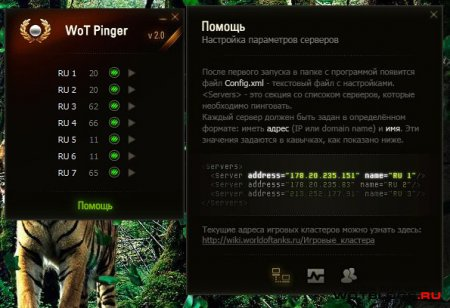 WoT Pinger ������ 2.0 ��� World of Tanks