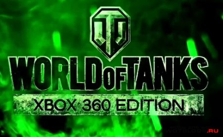 World of Tanks на Xbox 360