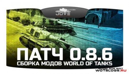 Сборка модов от Jove для WoT 0.8.6