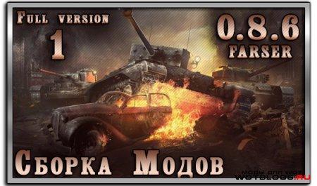 Сборка модов для World of Tanks 0.8.6 от Farser