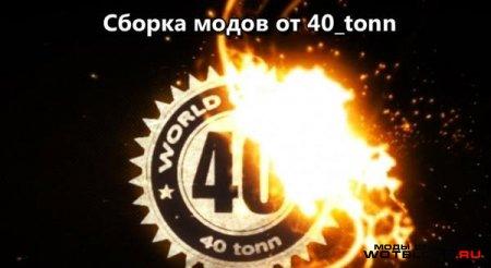 МОД-ПАК от 40_tonn для WoT 0.8.6