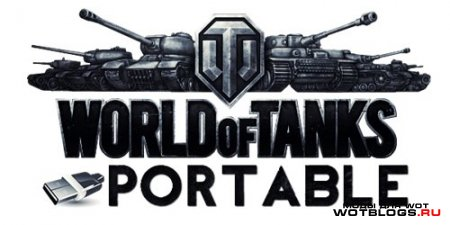 World of Tanks 0.8.6 Portable с 12.5% текстурами