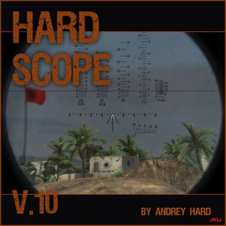 Исторические прицелы (HARDscope) для WoT 0.8.6