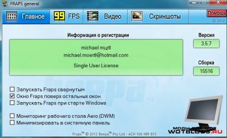 Программа для записи видео в WoT