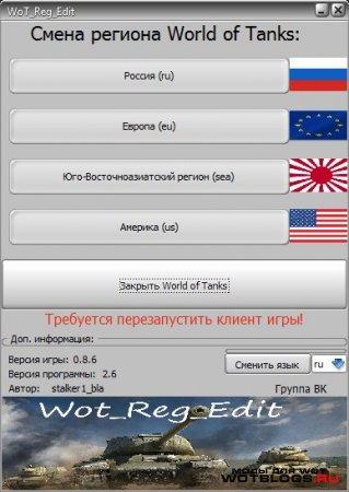 Программа для изменения локализации клиента World of Tanks 0.8.6