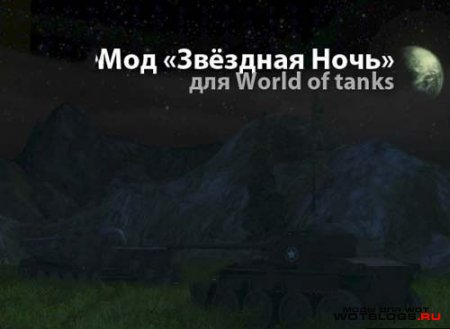 "Мод ""Звездная ночь"" для World of Tanks 0.8.6"