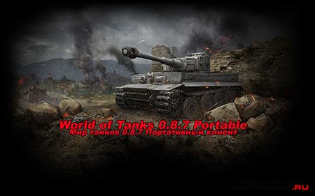 World of Tanks 0.8.7 Portable