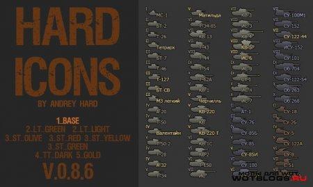 HARDicons для WoT 0.8.6