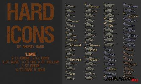 Иконки танков(HARDicons) для WoT 0.8.7