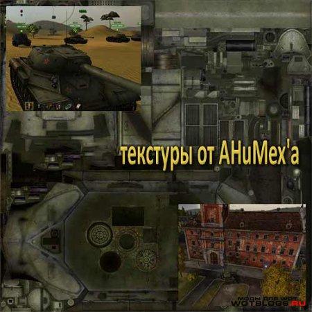 Сжатые текстуры от AHuMex\'а 25% и 3% для WoT 0.8.7