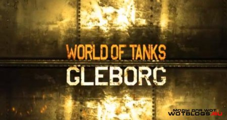 Cборка модов Gleborg/Глеборга для WoT 0.8.7