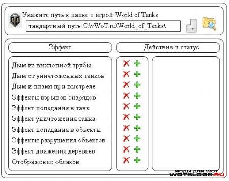 WoT Tweaker для 0.8.8