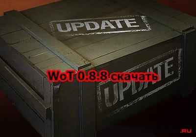WoT 0.8.8 скачать