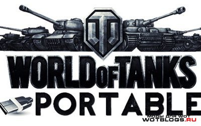 World of Tanks 0.8.8 Portable|Портативная версия World of Tanks
