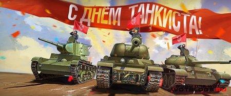 Акция в WoT «День танкиста»