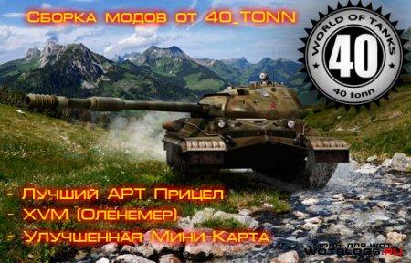 ������ ����� �� 40 ����(40_tonn) ��� WoT 0.8.8
