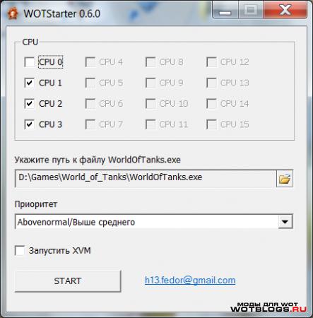 WOTStarter - Программа для Слабых ПК