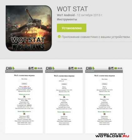 WOT STAT для Android