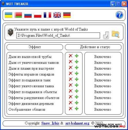 WoT Tweaker для WoT 0.8.9