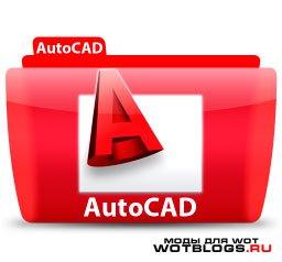 Применение AutoCAD в проектировании и черчении