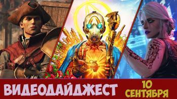 Видеодайджест 10 сентября - Оценки Borderlands 3, релиз Greedfall, клинки богомола Cyberpunk 2077